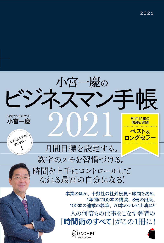 小宮一慶のビジネスマン手帳 2021