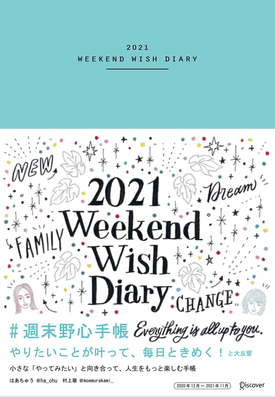 週末野心手帳 WEEKEND WISH DIARY 2021 <ベビーブルー>