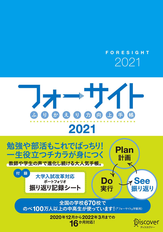 ふりかえり力向上手帳 フォーサイト 2021