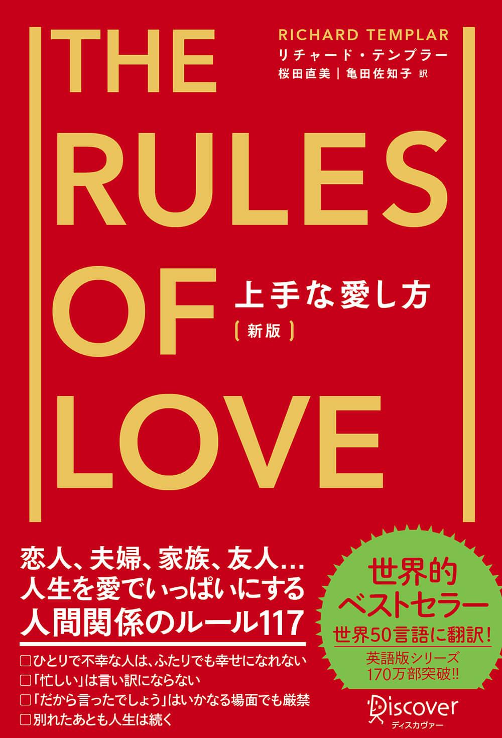 上手な愛し方[新版]The Rules of Love