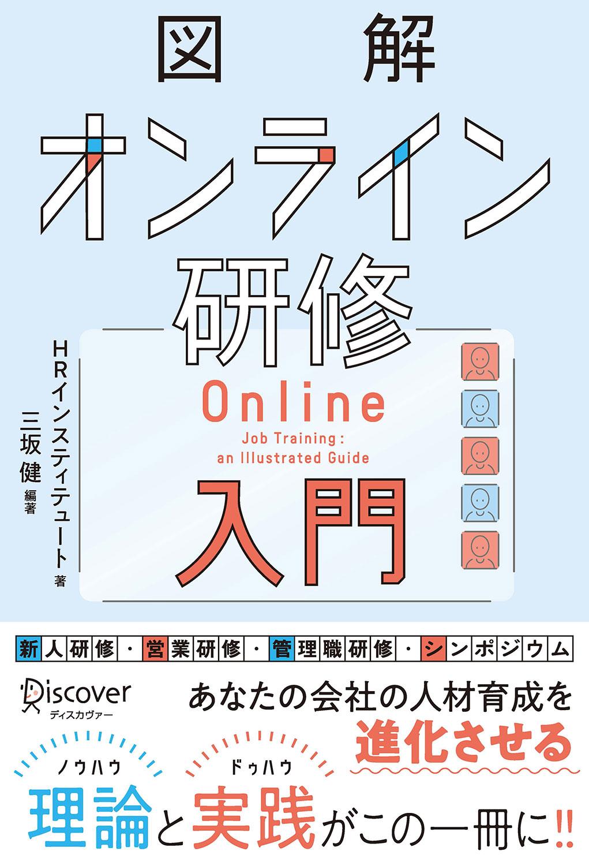 図解 オンライン研修入門