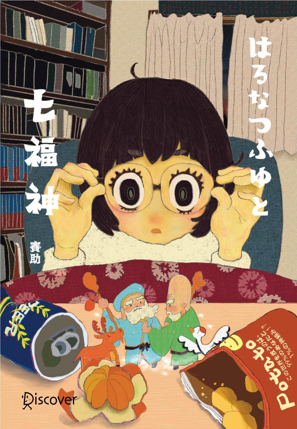 文庫 はるなつふゆと七福神 オーディションカバー(2020版)