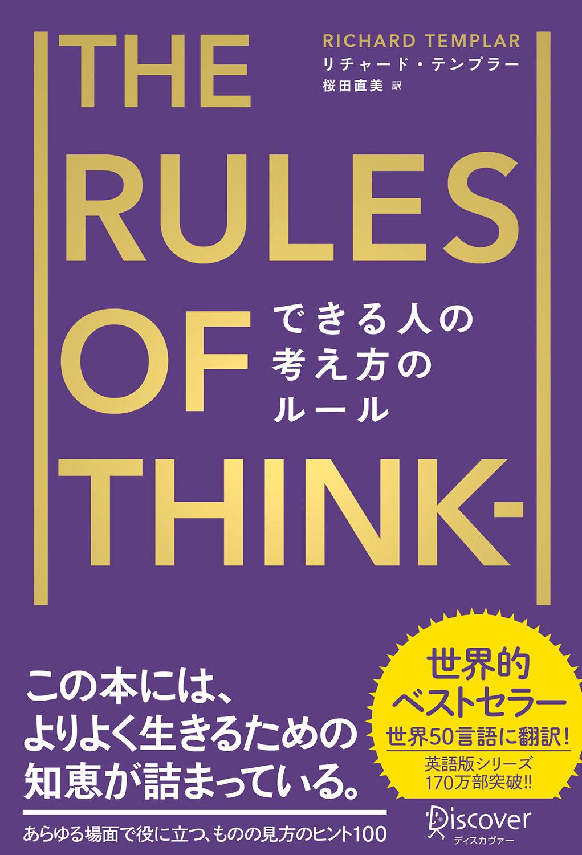 できる人の考え方のルールTHE RULES OF THINKING