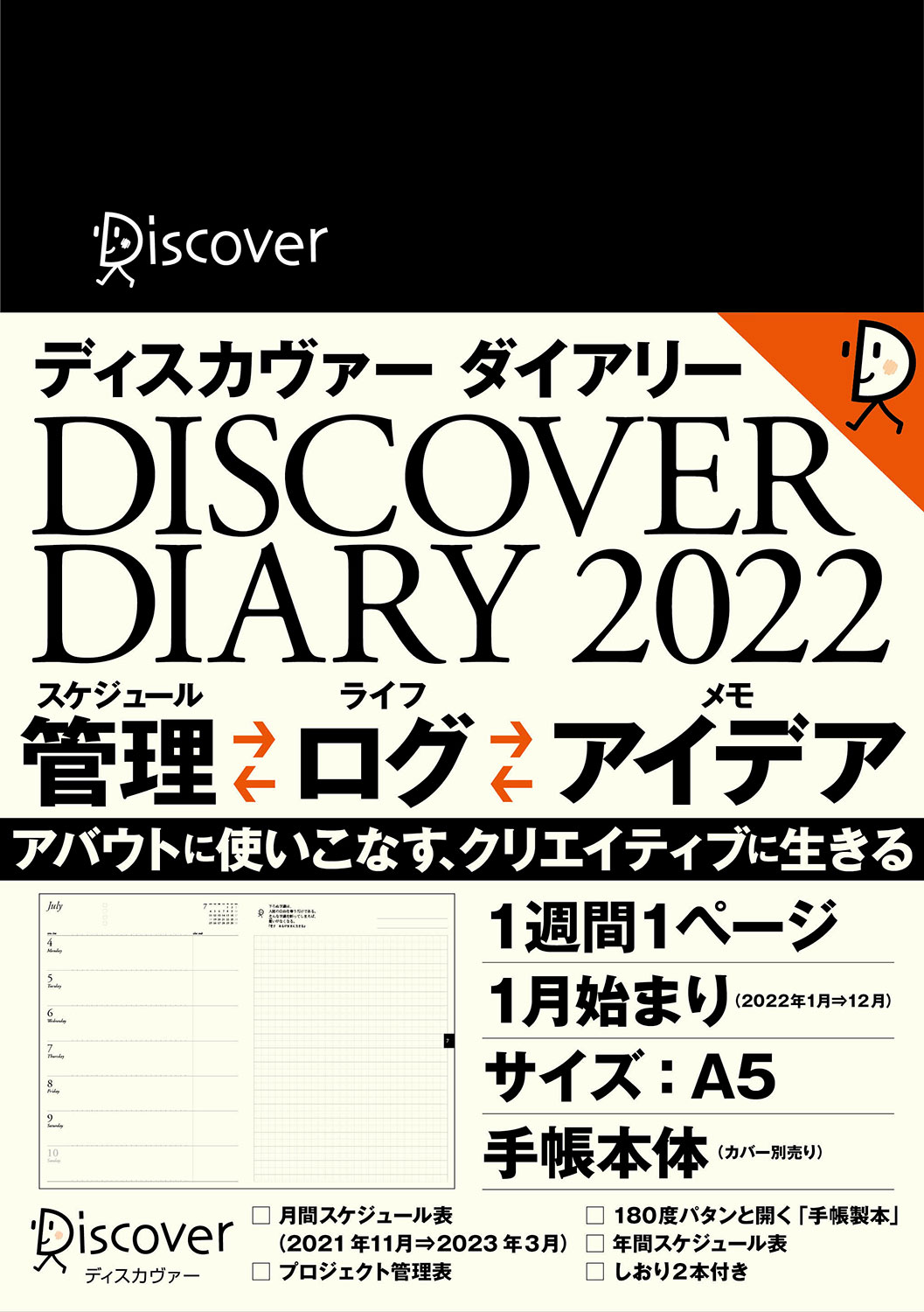DISCOVER DIARY 2022 [A5]