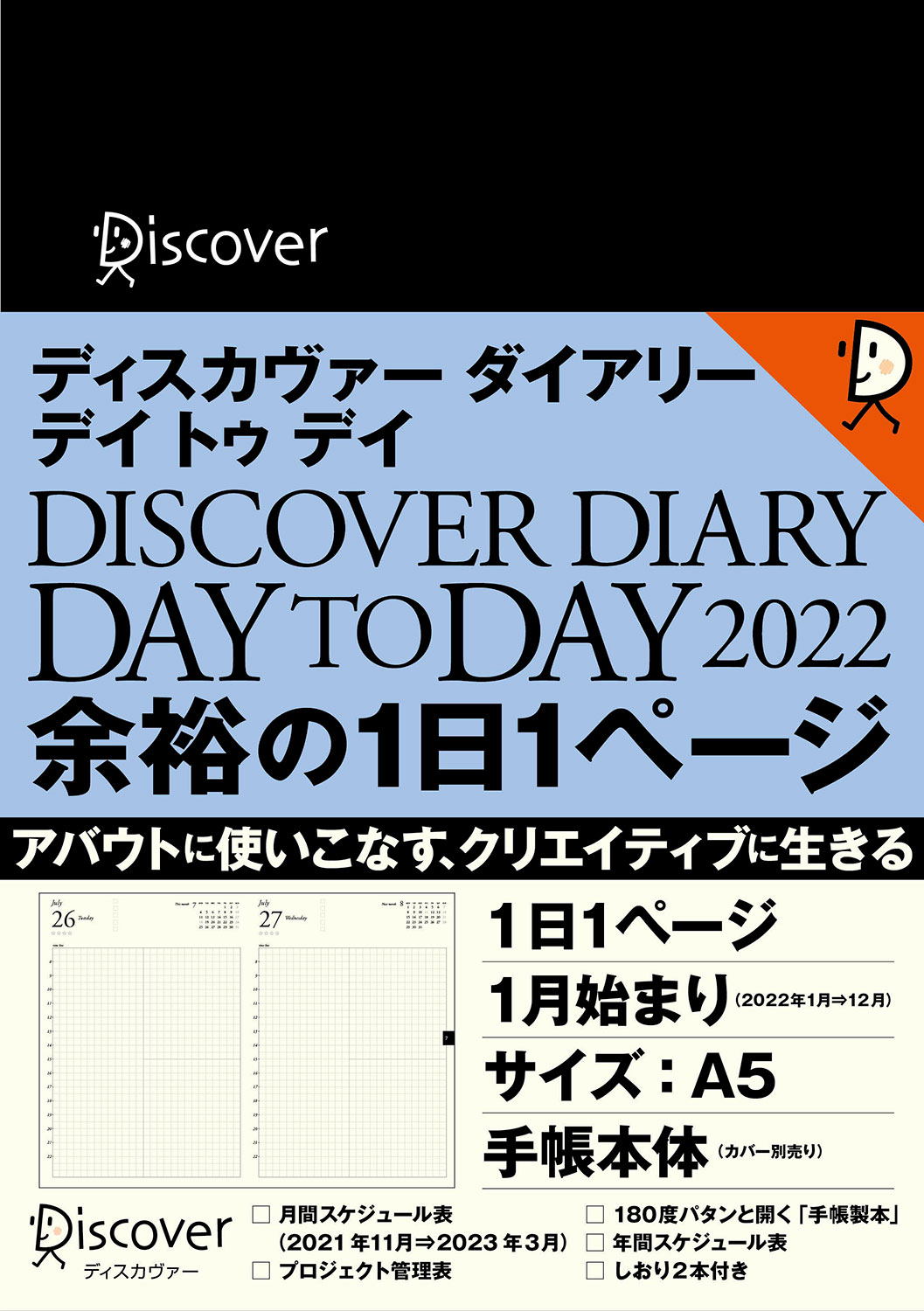 DISCOVER DIARY DAY TO DAY 2022[A5]