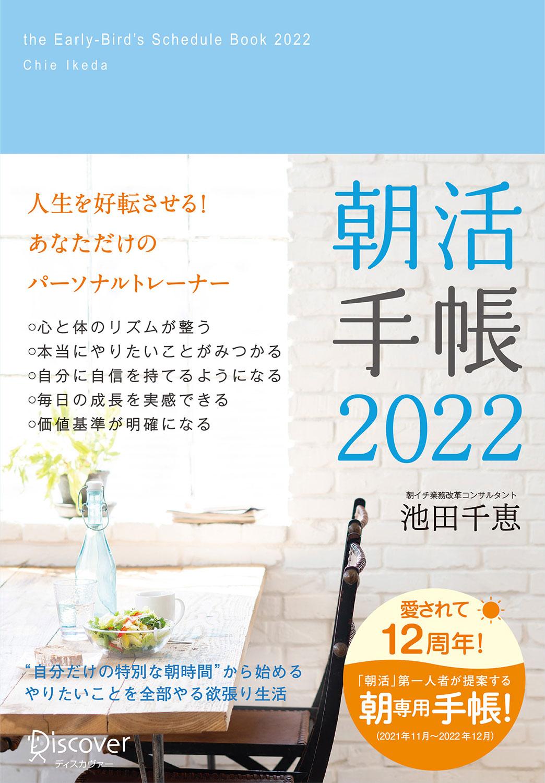 朝活手帳 2022