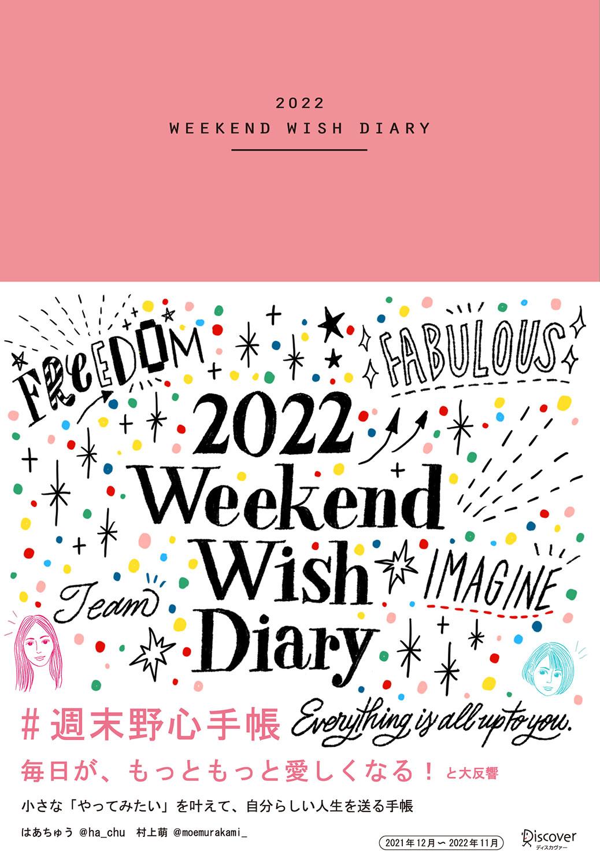 週末野心手帳 WEEKEND WISH DIARY 2022<ヴィンテージピンク>