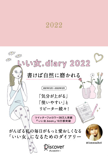 いい女.diary 2022