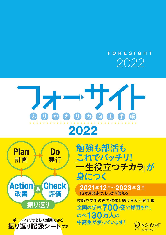 ふりかえり力向上手帳 フォーサイト 2022