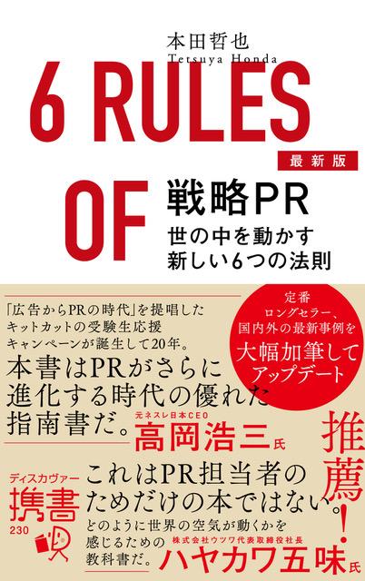 最新版 戦略PR 世の中を動かす新しい6つの法則