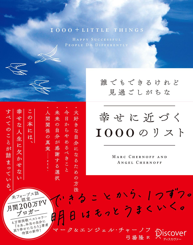 誰でもできるけれど見過ごしがちな 幸せに近づく1000のリスト