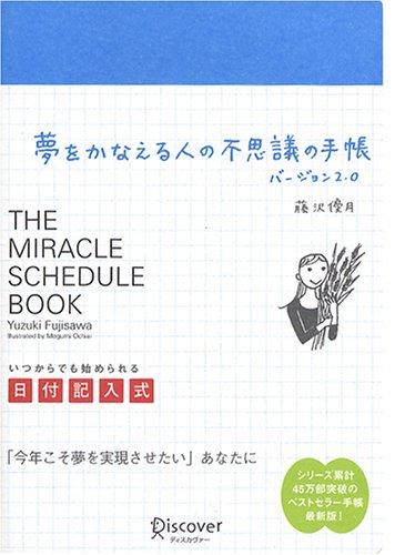 夢をかなえる人の不思議の手帳 バージョン2.0