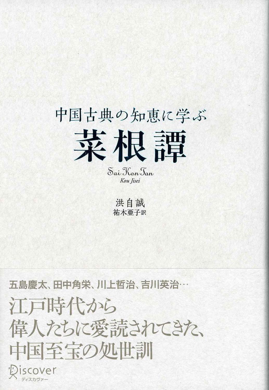 中国古典の知恵に学ぶ菜根譚