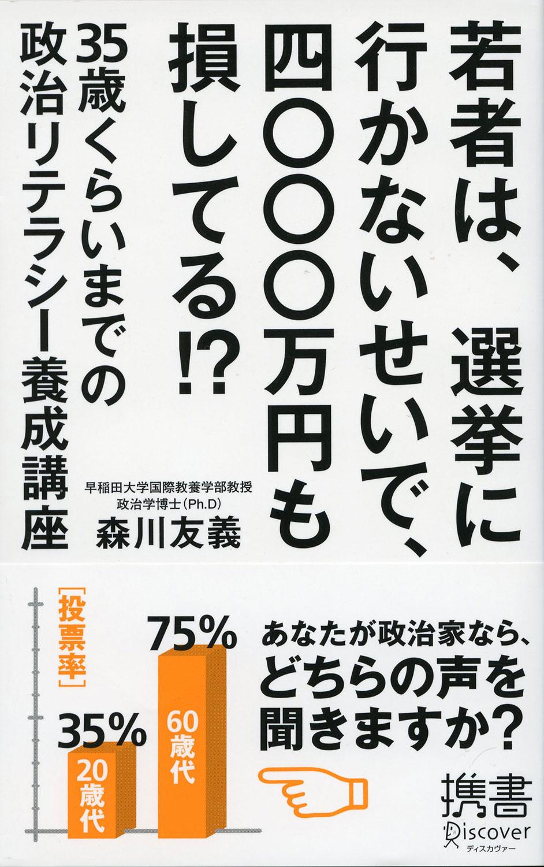 若者は選挙に行かないせいで四〇〇〇万円も損してる!?