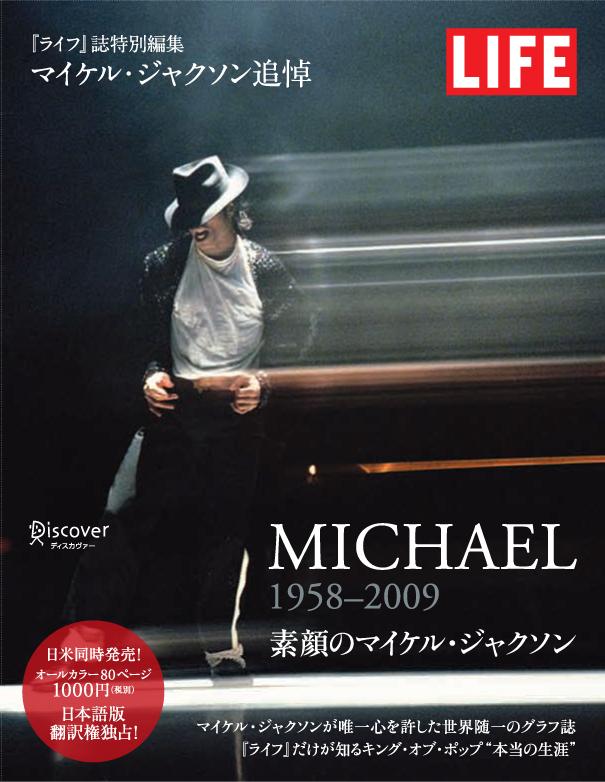MICHAEL 1958-2009