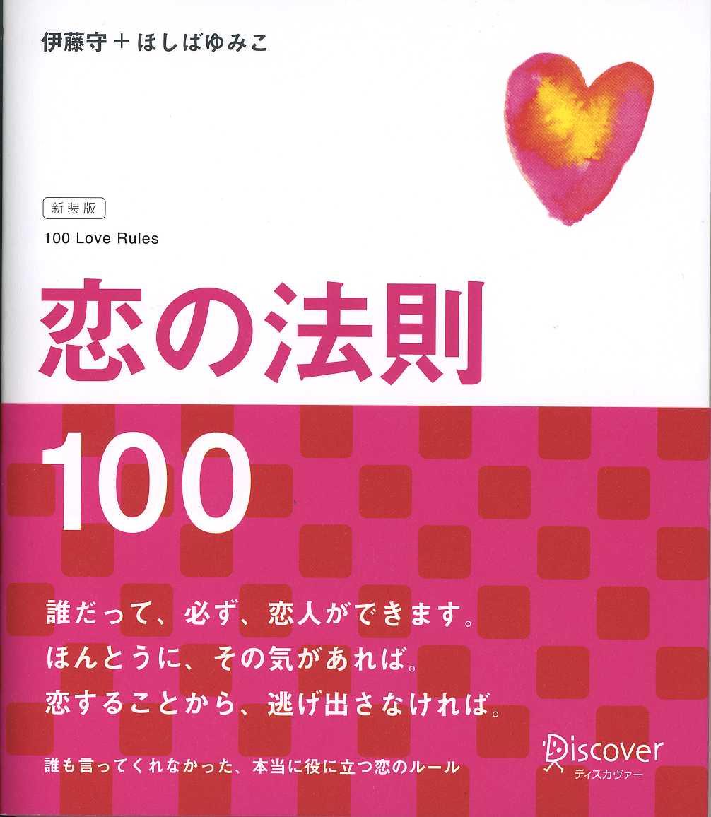 恋の法則100 新装版