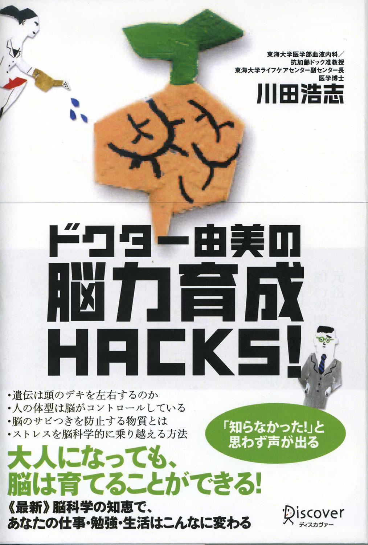 ドクター由美の脳力育成HACKS!