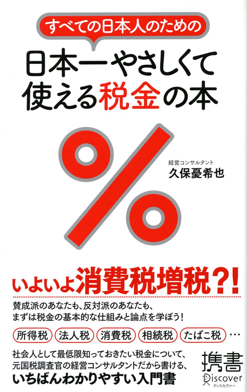 日本一やさしくて使える税金の本